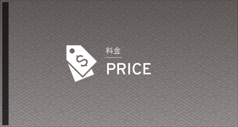 料金/PRICE